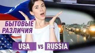 РОССИЯ vs США: вождение, чаевые, хейтеры, обсуждение внешности других