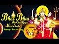 BHOR BHAI DIN CHAD GAYA MERI AMBE | NAVRATRI SPECIAL SONG - DEVI BHAJAN - AMBE MAA AARTI - FULL SONG MP3