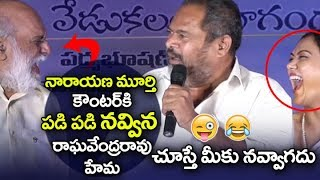 K Raghavendra Rao and Hema Aunty Non stop smiling on R Narayana Murthy Comments | filmylooks
