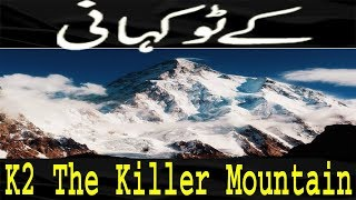 K2 Mountain Complete Documentary ! Hindi / Urdu