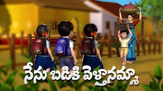 Telugu Rhymes For Children - Nenu Badiki Velatanamma Telugu Baby Song