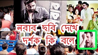 Nobab Movie Public Rating I Shakib Khan New Eid Movie 2017 I Jaaz And Eskay Movies I Prank Park I