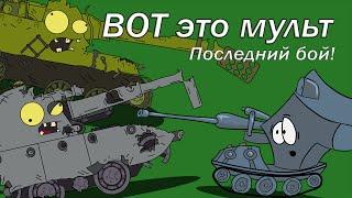 Мультики про танки: WT auf E100 - последний бой.