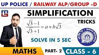 UP Police कांस्टेबल भर्ती & Railway 2018 | Simplification Tricks | Maths | Class - 6 | 4:00 PM