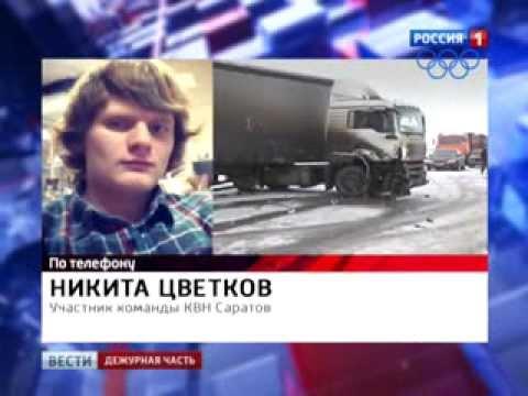 Двое КВНщиков Погибли в ДТП. 2013