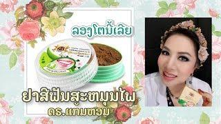 [F926] TVC - ยาสีฟันสมุนไพร (LAO)