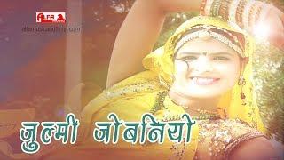 Julmi Jobaniyo Rajasthani Marwadi Fagan Geet fagun 2018