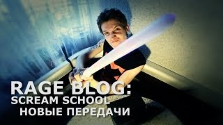 RageBlog - Scream School/Новое на канале