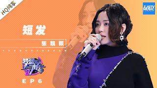 [ 纯享 ] 张靓颖《短发》《梦想的声音3》EP6 20181130  /浙江卫视官方音乐HD/