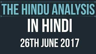 26 June 2017-The Hindu Editorial News Paper Analysis- [UPSC/ PCS/ SSC/ RBI Grade B/ IBPS]