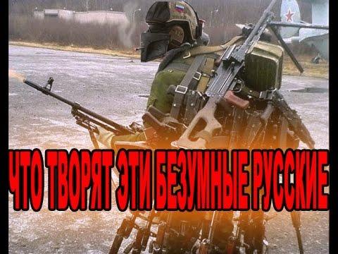 ЧТО ТВОРЯТ ОТЧАЯННЫЕ РУССКИЕ НАТО НЕ МОЖЕТ СДЕРЖАТЬ ОБОРОНУ !!!