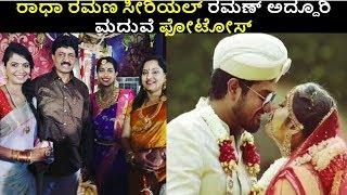 Skanda Ashok Marriage  Photos   Radha Ramana serial Kannada    Radha Ramana serial today episode