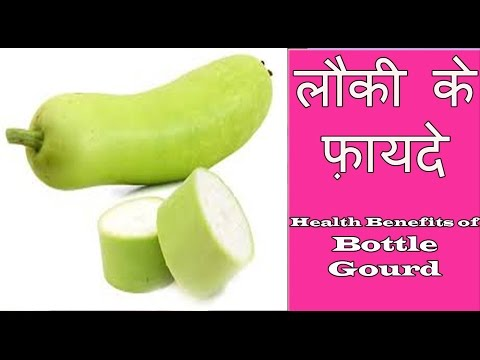 लौकी के फ़ायदे | Health Benefits Of Bottle Gourd for weight loss, heart, hair & Skin
