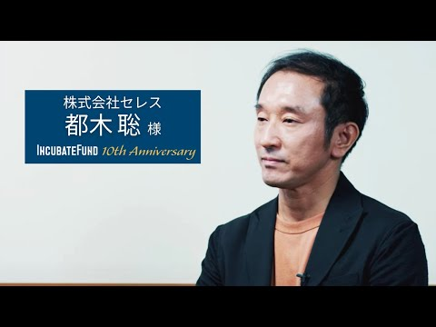 株式会社セレス 創業者・代表取締役社長 都木 聡