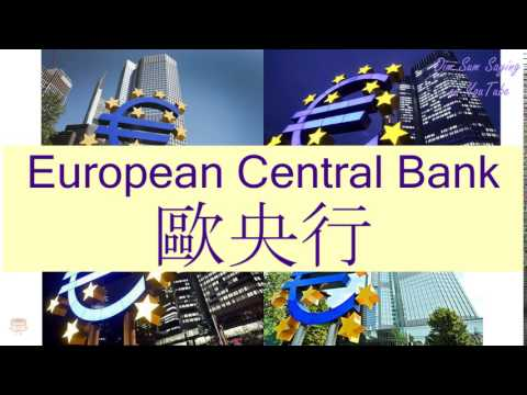 """EUROPEAN CENTRAL BANK"" in Cantonese (歐央行) - Flashcard"