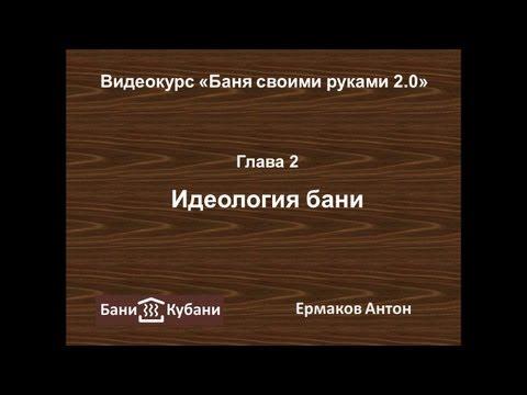 Антон ермаков баня видео 80