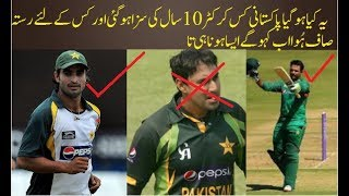 Psl 2 Spot Fixing Involved  Pak Cricketers ! Nasir Jamshed Baned 10 Years Shirjel Khan Not Now