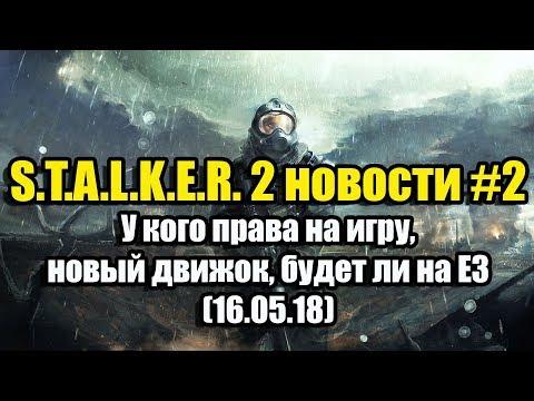 S.T.A.L.K.E.R. 2 новости #2 (16.05.18). У кого права на игру, новый движок, будет ли на E3 и т.д.