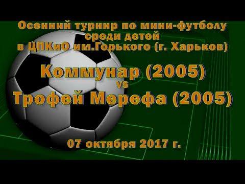 Трофей Мерефа (2005) vs  Коммунар (2005) (07-10-2017)
