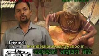 Ad. campaign of Jaiprakash Bhande part 2