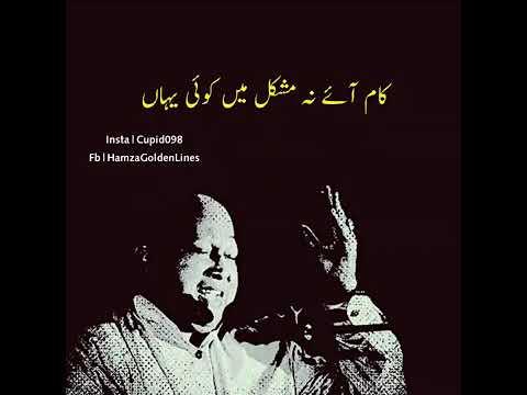 Kaam aye na mushkil Mein koi yahaan Nusrat Fateh Ali Khan