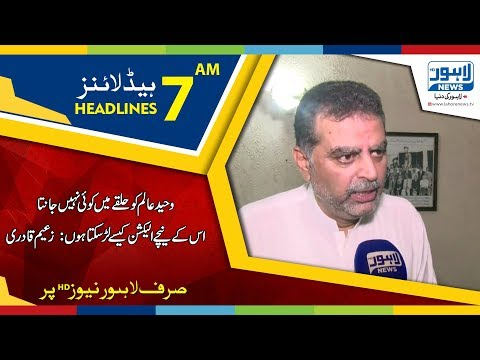 07 AM Headlines Lahore News HD - 23 June 2018 thumbnail