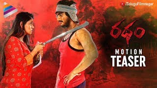 Ratham Motion Teaser | Ratham 2018 Telugu Movie | Geetanand | Chandni | Naren | Telugu FilmNagar