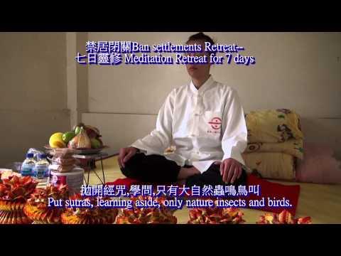 禁居閉關Ban settlements Retreat--七日靈修Meditation Retreat for 7 daysfor 7 days