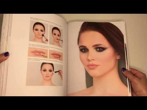 Скачать книгу макияж елена крыгина