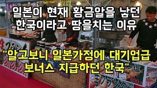 """일본이 현재 황금알을 낳던 한국이라고 땅을치는 이유 """"알고보니 일본 가정에 대기업급 보너스 지급하던 한국"""""""
