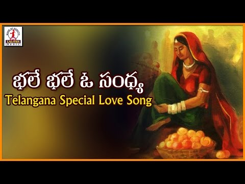Telangana Love Songs | Bhale Bhale O Sandhya Telugu Folk Song | Lalitha Audios And Videos