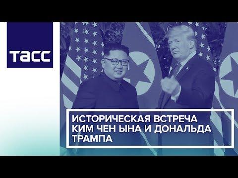 Историческая встреча Дональда Трампа и Ким Чен Ына