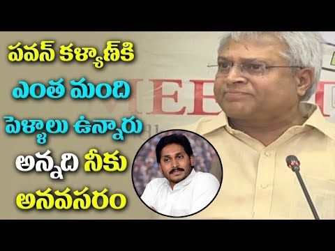 Undavalli Arun Kumar Responds on YS Jagan Comments against Pawan Kalyan