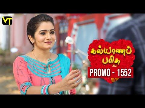Kalyana Parisu Promo 11-04-2019 Sun Tv Serial  Online