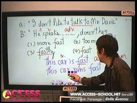 ความรู้ภาษาอังกฤษ : เทคนิคการทำข้อสอบ GAT ภาษาอังกฤษและสอบเข้ามหาวิทยาลัย Part (7)