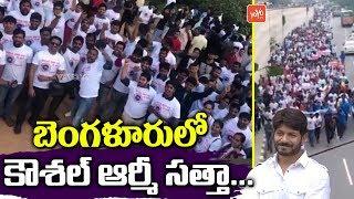 Kaushal Army Conducted 2K Walk at Banglore | Bigg Boss 2 Telugu |  Geetha Madhuri