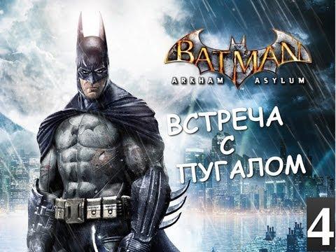 Batman Archam Asylum - Морг и Встреча с Пугалом - [Серия 4]