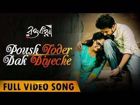 Poush Toder Dak Diyeche   Raktokarobi   Rabindra Sangeet   Debojyoti   Latest Bengali Song