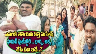 Unknown Facts About Kathi Mahesh Family | Kathi Mahesh Latest News | Top Telugu Media