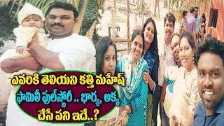 Unknown Facts About Kathi Mahesh Family | Kathi Mahesh Latest News | Top Telugu Media