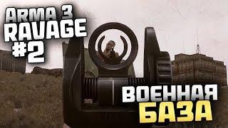 ВОЕННАЯ БАЗА - Выживание в Arma 3 [Ravage Mod] - #2 31.07 MB