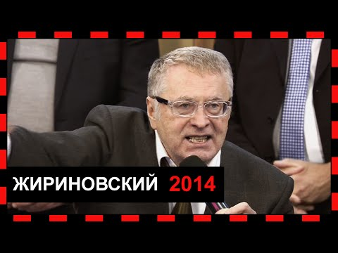 Жириновский-А мы все в говне сидим 09.11.2014