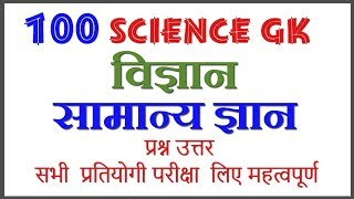 100 General Science GK Most Important Questions and Answers, Science Questions and Answers || PART-1