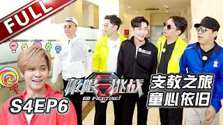【FULL】Go Fighting S4 EP.6 20180603 [SMG Official HD]