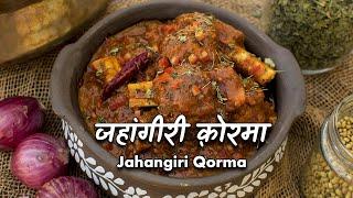 मटन जहांगीरी क़ोरमा नहीं खाया तो गोश्त खाना बेमानी है   Jahangiri Mutton Korma by Chef Ashish Kumar