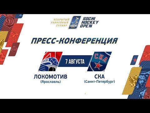 SHO-2019. Локомотив - СКА. Пресс-конференция