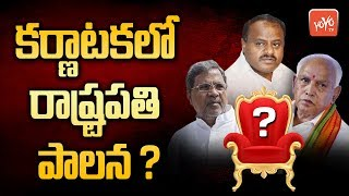 President Rule In Karnataka ? | Karnataka Politics Latest News | CM Kumaraswamy | JDS | BJP | YOYOTV