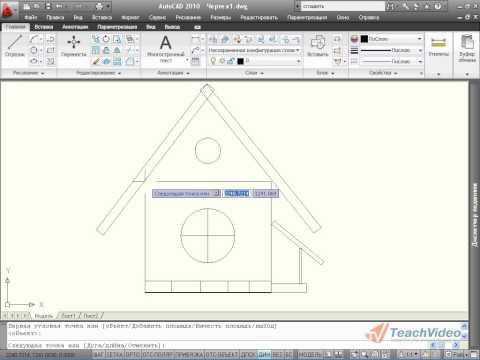 Расчет площади и периметра в AutoCAD 2010 (34/45)