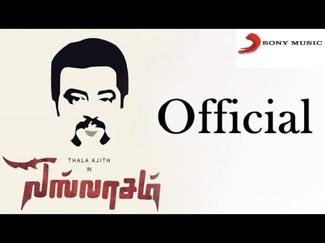 Viswasam official : ajith |விசுவாசம் கசிந்த சூப்பர் தகவல்| Thala| Thalapathy 62| Vijay| Teaser