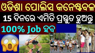 How To Prepare Odisha Police Constable 2018 !! Odisha Police Preparation !! Odisha Battalion Exam
